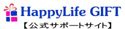 ハッピーライフギフト【公式サポートサイト】