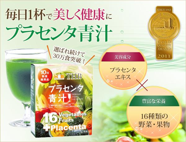 placenta_aojiru_2